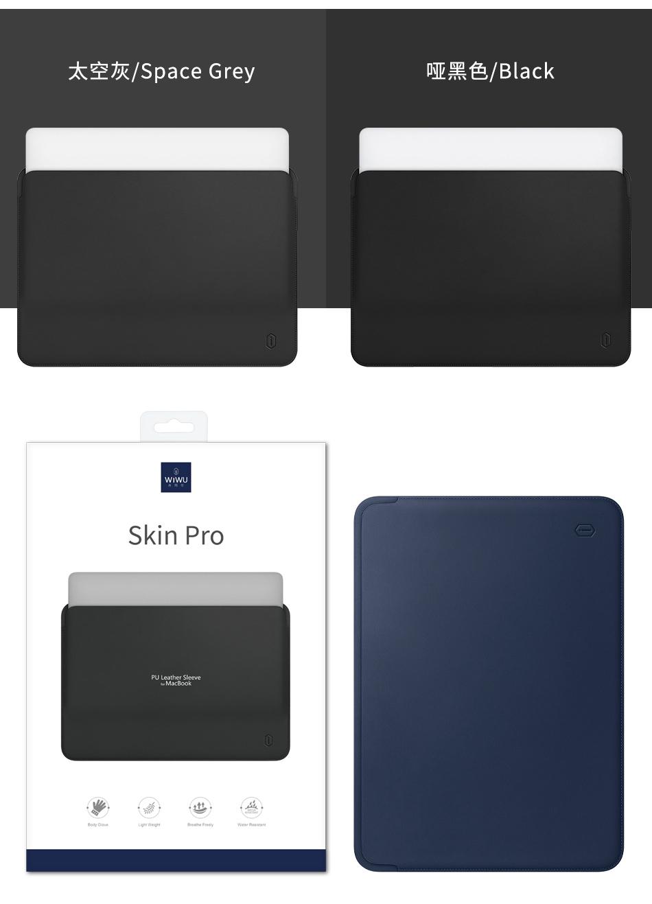 WIWU Macbook Pro 13.3寸内胆包纤薄苹果电脑包 笔记本包都市商务简约包防水防刮