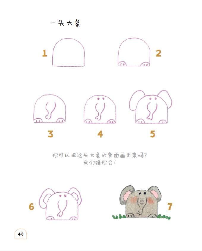 鸡是半圆形 猫是圆形:8种几何图形的创意简笔画 9787548416593