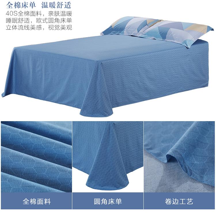 全棉床单温暖舒适40S全棉面料,亲肤温暖睡眠舒适,欧式圆角床单立体流线美感,视觉美观全棉面料园角床单卷边工艺-推好价 | 品质生活 精选好价