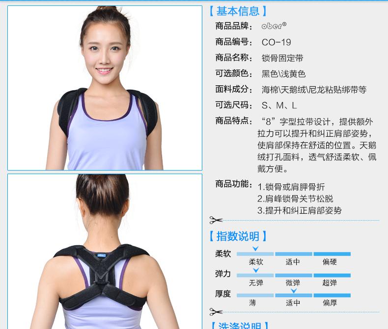 欧博co-19 背背佳 儿童成人锁骨带 肩胛固定带 成人矫正纠正驼背含胸