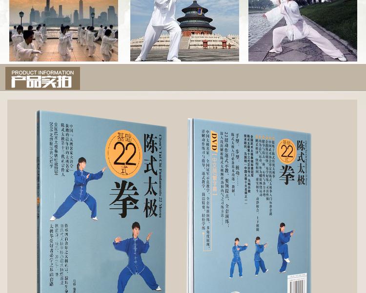 陈氏太极拳基础22式教学视频教程入门教材基本功书籍光盘dvd碟片图片