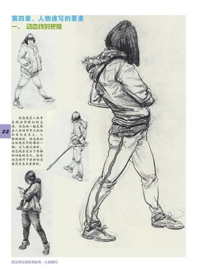 欣赏与临摹 一,单人速写 二,双人与场景速写 作者介绍  李源山东省图片