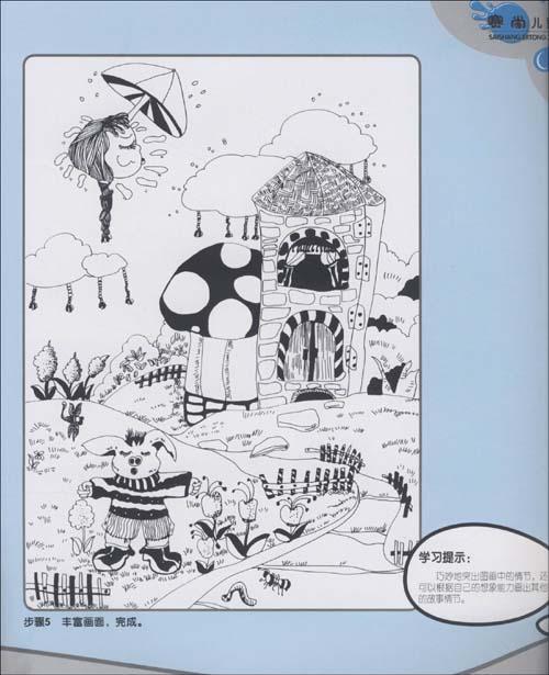 赛尚儿童装饰画教程.线描.花卉风景篇 张秀霞编 少儿艺术 书籍