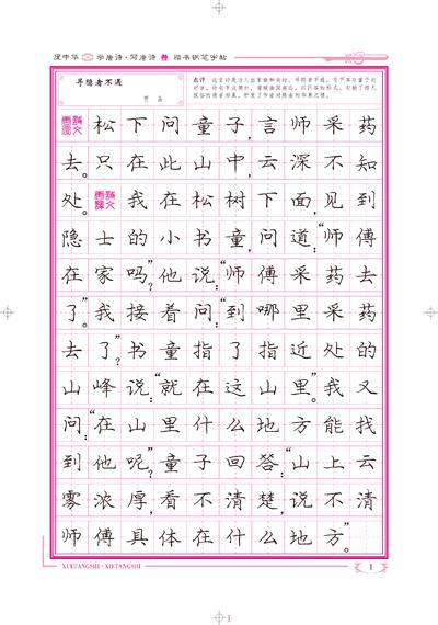 庞中华学唐诗 写唐诗(叁)楷书钢笔字帖