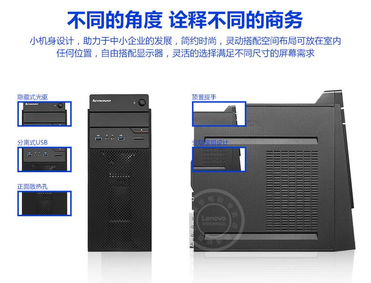 联想(lenovo)扬天t4900c整机商用v整机台式电脑技法家用四大京剧图片