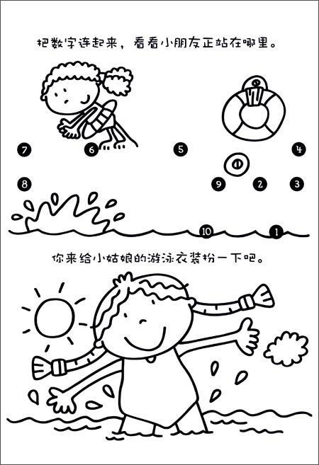 小朋友都爱玩的简笔画益智游戏书马波汉特 3