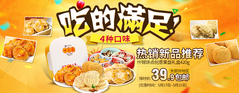 咀香园中山广东零食饼干糕点美食美食猎人特产杏仁中小吃的GOD图片