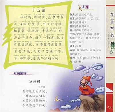 笠翁对韵(附盘)(注音版)/经典启蒙诵读丛书