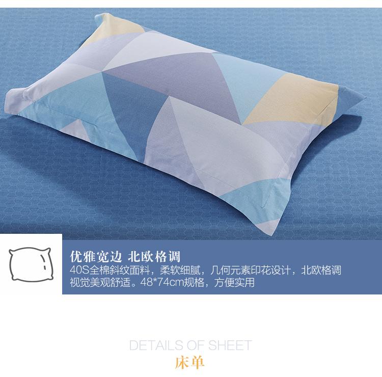 优雅宽边北欧格调40S全棉斜纹面料,柔软细腻,几何元素印花设计,北欧格调视觉美观舒适。48*74cm规格,方便实用DETAILS OF SHEE床单-推好价 | 品质生活 精选好价