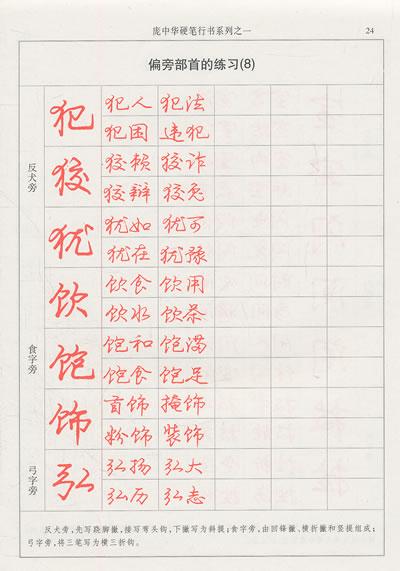 硬笔行书描红字帖——庞中华硬笔行书系列之一