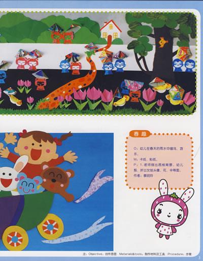 中小学教辅 初二/八年级 主题墙饰设计(玛瑙篇)幼儿园环境布置系列图片