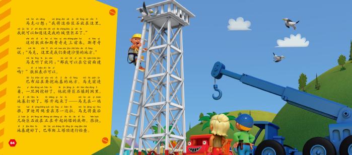 巴布工程师快乐动画梦工场:马克的沙滩城堡图片