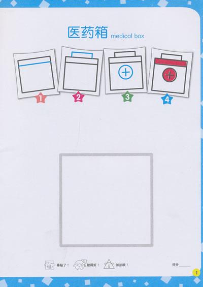 图形创意添笔画--正方形变变变 孙鸣远著 9787538564976图片
