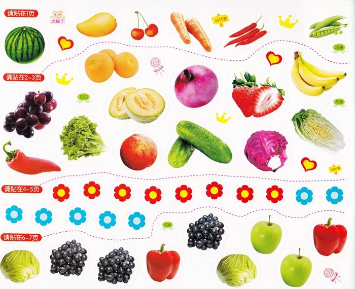 宝宝早教贴纸 水果蔬菜