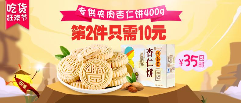 咀香园广东惠州小吃饼干糕点美食零食杏仁特产中山必美食吃市区图片