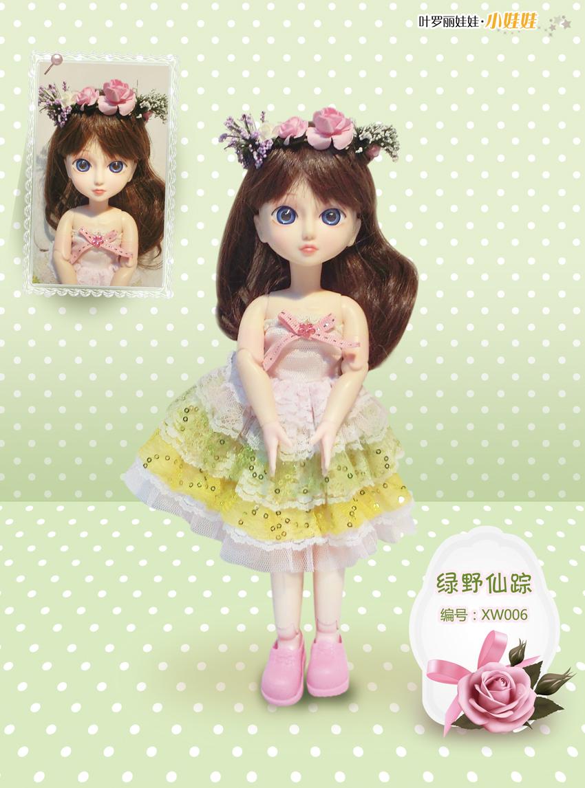叶罗丽娃娃换装衣服精灵梦夜萝莉仙子洋娃娃服装 30公分薄荷公主图片