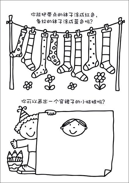 小朋友都爱玩的简笔画益智游戏书马波汉特 2
