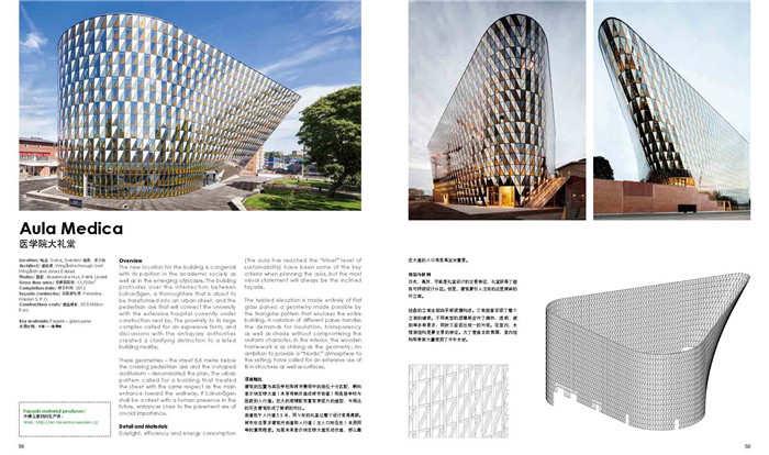 建筑材料与细部结构 玻璃图片