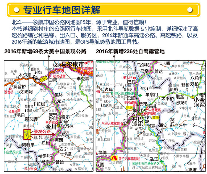 2016中国自驾游地图集