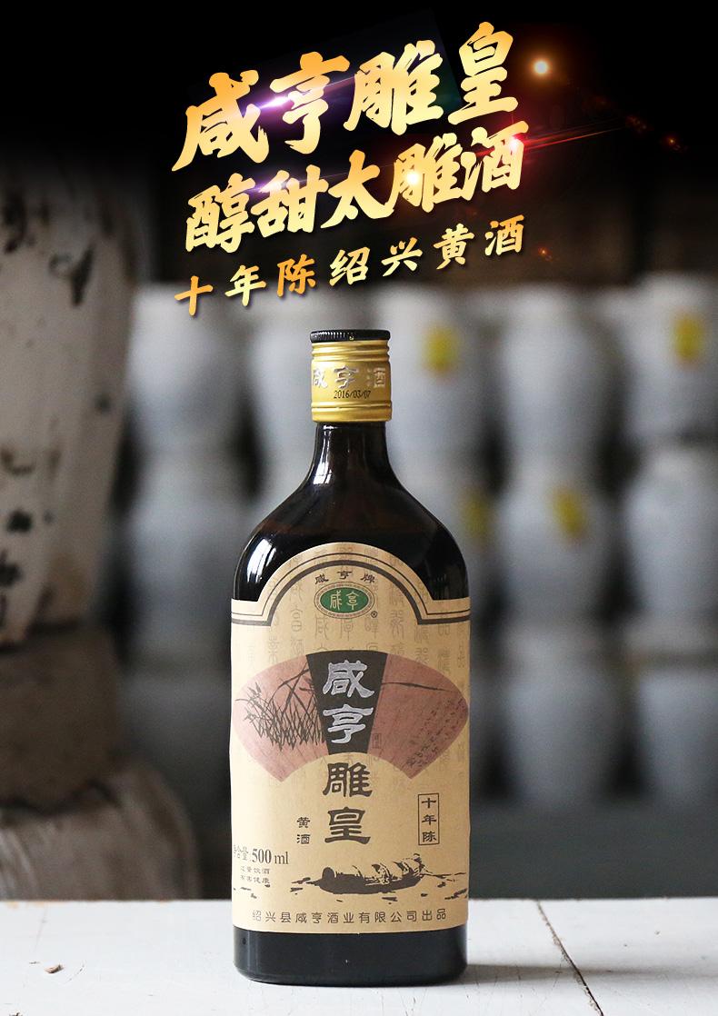 绍兴黄酒十年陈咸亨雕皇老酒整箱装 500mlx12瓶咸亨泰雕风味
