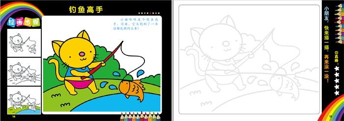 少儿 幼儿启蒙 动物-一看就会简笔画   悠闲的小鸭子 皮皮的生日 小蜗