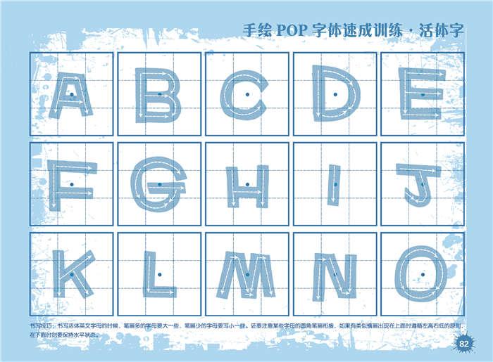 (满48元包邮)手绘pop字体速成训练 活体字 9787538192377 王猛 辽宁图片
