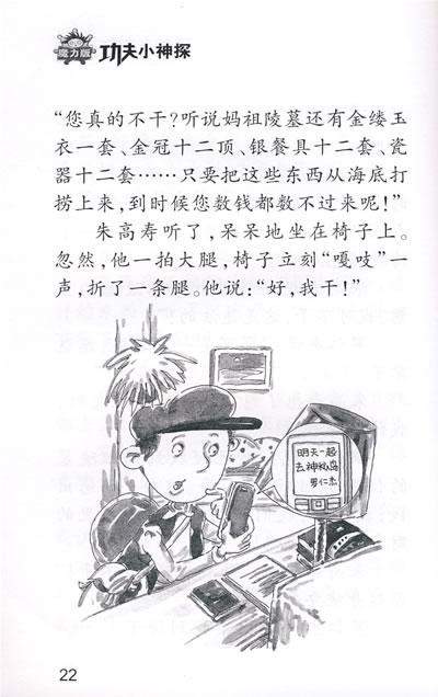 妈祖故事图片简笔画