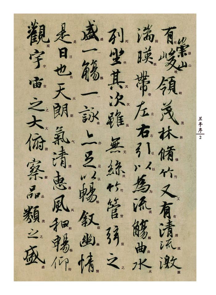 中国好字帖——中小学书法课必备碑帖王羲之兰亭序图片