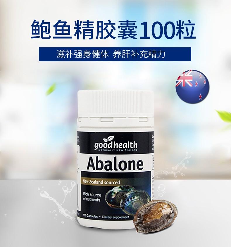 新西兰进口 Good Health 好健康 鲍鱼精胶囊 100粒*4瓶 双重优惠折后¥311.2 天猫¥149/瓶