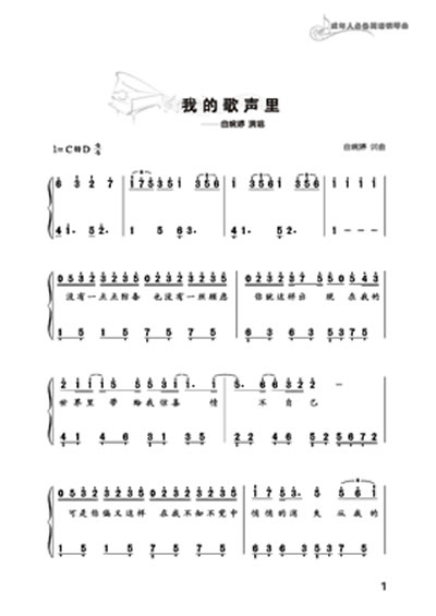 成年人必备简谱钢琴曲——流行钢琴新歌经典精选集