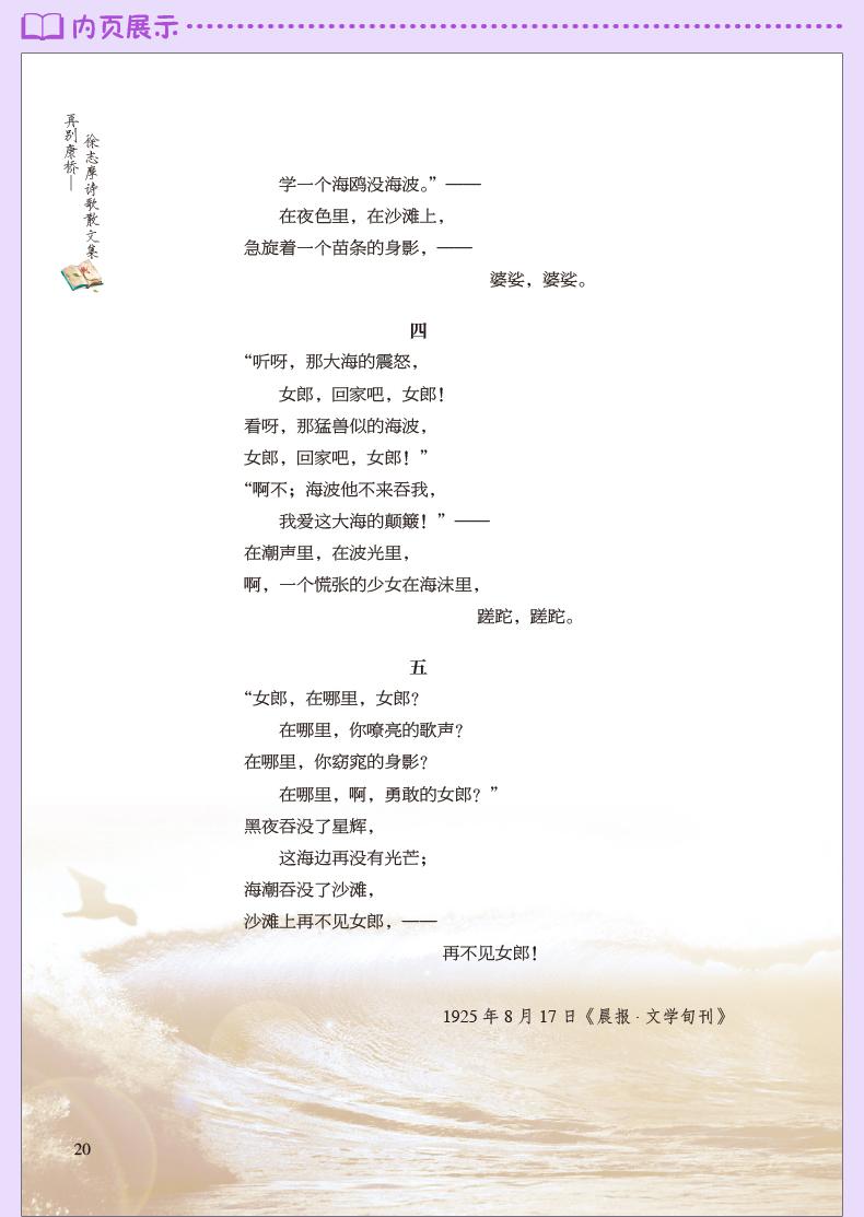 徐志摩诗歌散文集:再别康桥(超值全彩珍藏版)