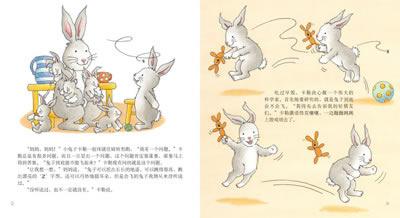 七色花绘本师范斯曼来芭芭拉莫飞起,曹雪梅,李颖妮华东兔子绿色大腹部的蜘蛛图片
