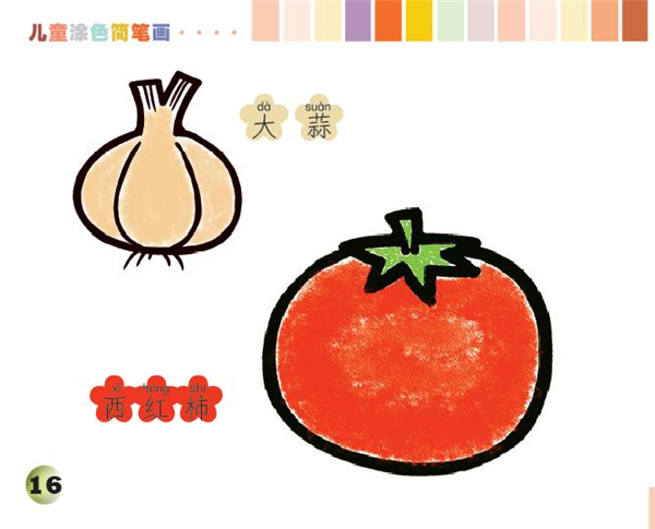 少儿 幼儿启蒙 儿童涂色简笔画:蔬菜水果   目录 作者介绍 张鑫,幼儿