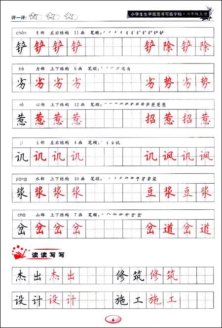 小学生生字规范书写临字帖(六年级上下册) 与人教版小学六年级语文图片