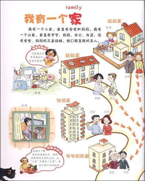我的家/中国幼儿百科全书中国幼儿百科全书编委会图片