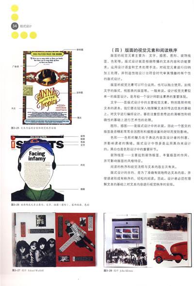 版式设计:广州美术学院艺术设计教程图片