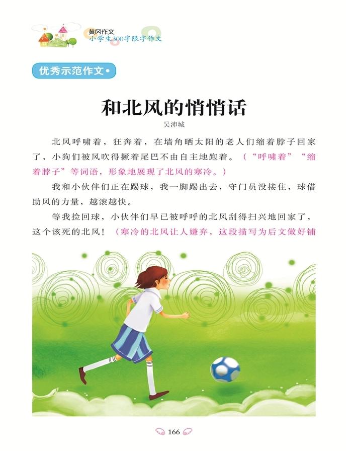 黄冈作文 小学生300字限字作文 班主任推荐 小
