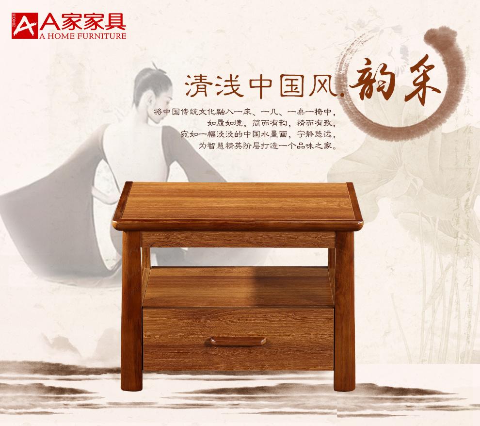 床头柜实木中式现代韵彩 单个