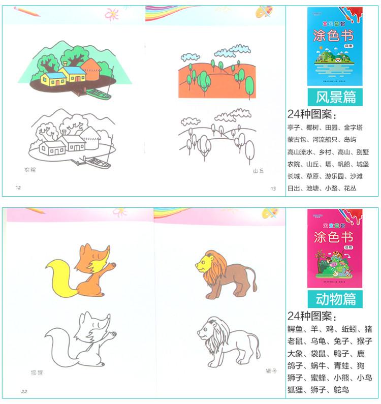 儿童画画书宝宝涂色本2-3-6岁画册幼儿园图画本涂鸦填色书简笔画 一套