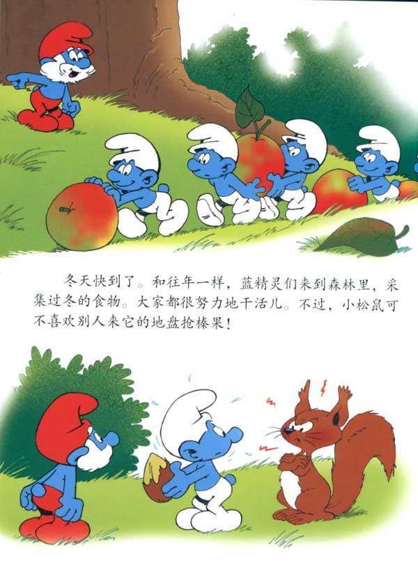 藏宝洞/蓝精灵图画故事书贝约图片