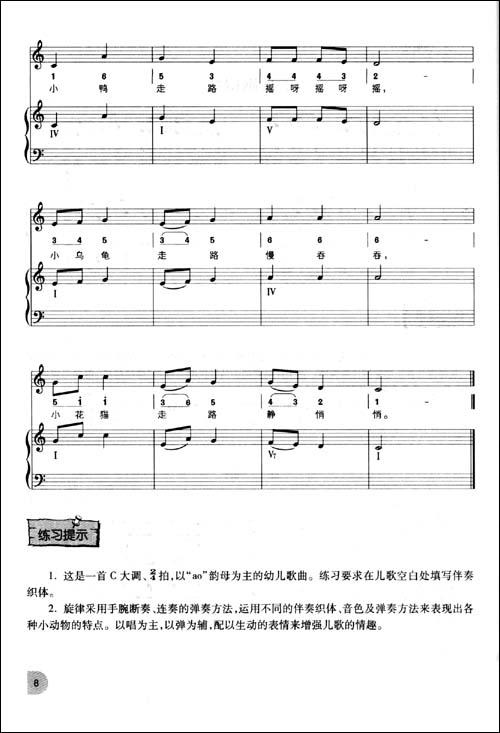 插图: 幼儿歌曲弹唱是把歌唱,即兴伴奏,音乐理论知识融为一体的音乐