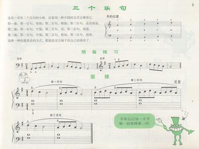 约翰 汤普森简易钢琴教程3(附光盘)图片