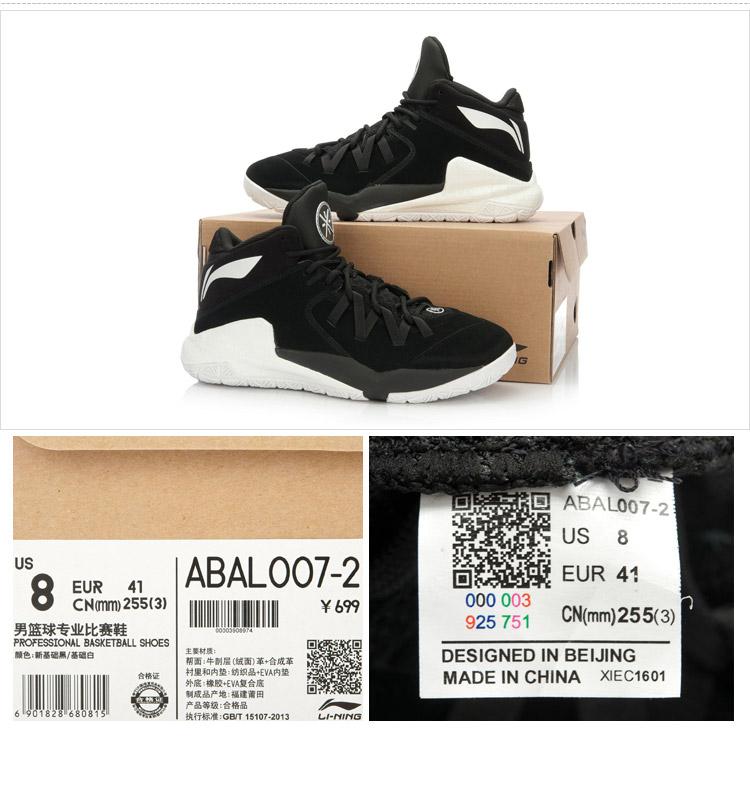Giày bóng rổ nam Lining 2017 3ABAL007 1 4395 - ảnh 5