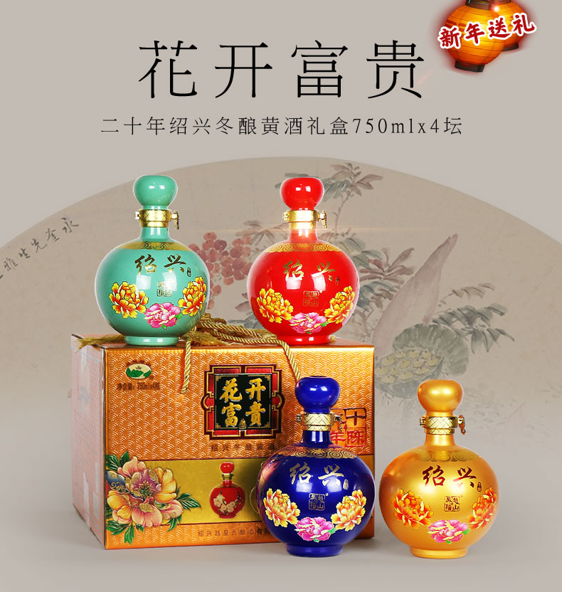 绍兴黄酒花开富贵二十年陈花雕酒750mlx4坛
