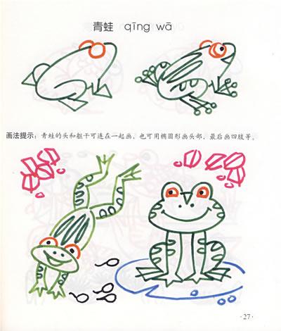 儿童简笔画(动物 人物)(彩色版)