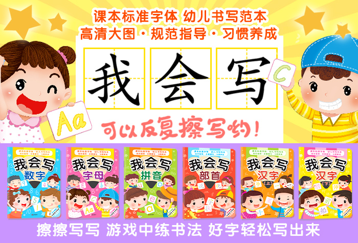 这是一套培养儿童汉字中部首书写能力的可擦写图书.