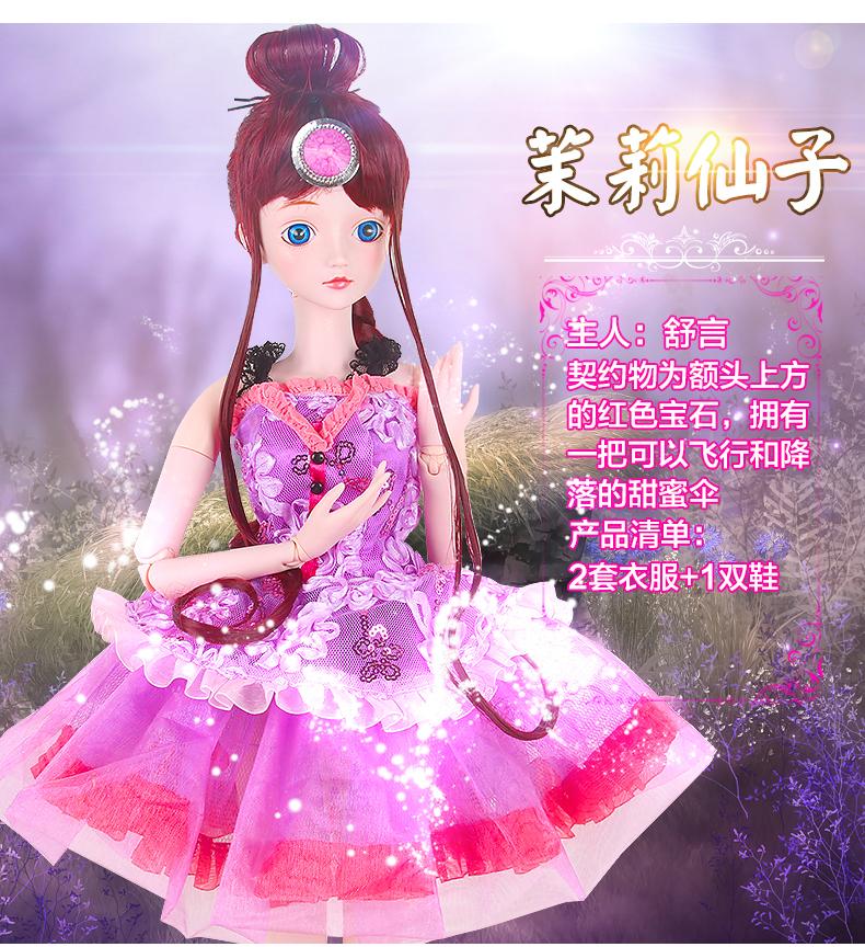 精灵梦叶罗丽仙子娃娃60cm换装女孩玩具夜萝莉孔雀新年礼物 文茜_ 6折图片