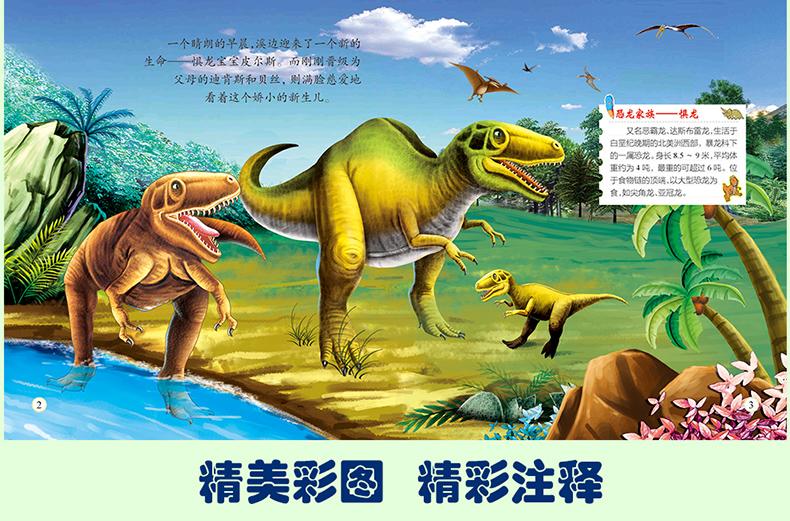 孩子喜爱的恐龙故事全套6册 儿童恐龙百科大百科全书恐龙绘本儿童3-6图片