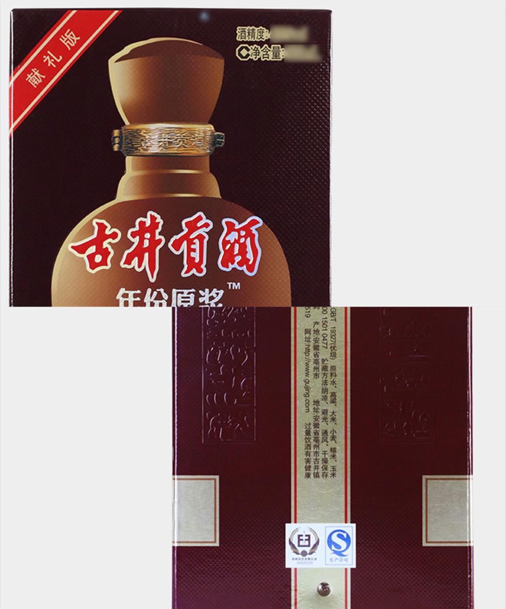 家装年份古井原浆献礼版40.6度425ml浓香型白正常贡酒设计费怎么收图片