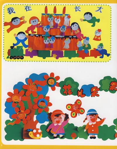 伞的世界  春天的旅行  童趣  花儿朵朵  手拉手心连心  幼儿园像我